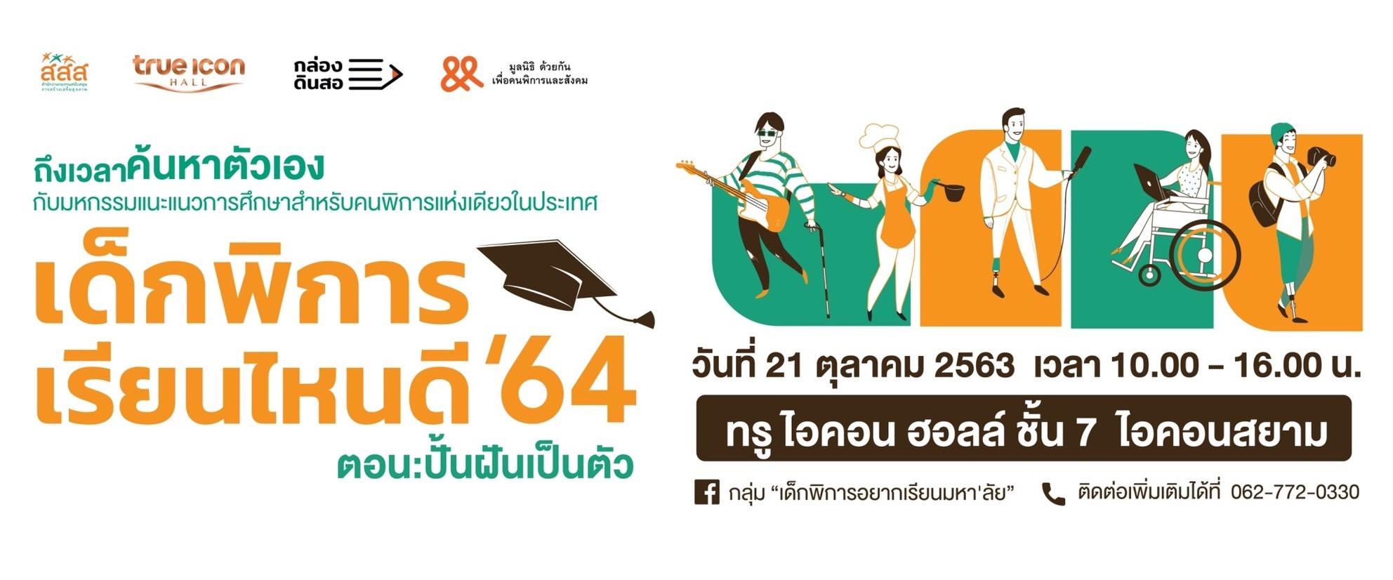 """มหกรรมแนะแนวการศึกษาสำหรับคนพิการแห่งเดียวในประเทศไทย """"เด็กพิการเรียนไหนดี 64"""" ตอนปั้นฝันเป็นตัว"""