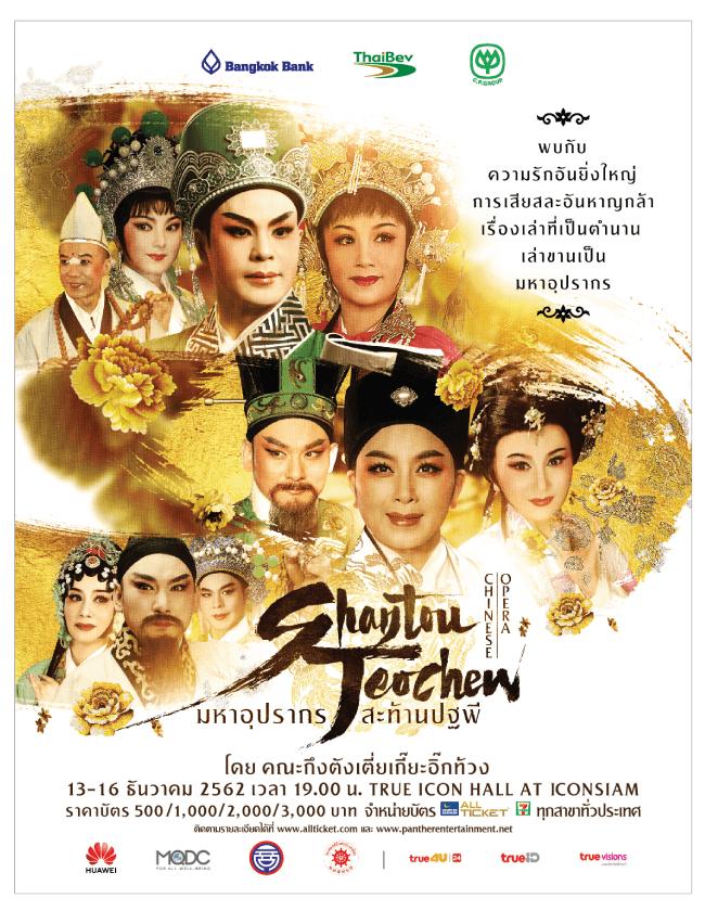 Shantou Teochew Chinese Opera Show