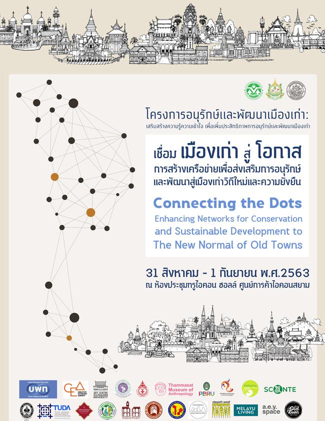 """การประชุมสัมมนาวิชาการ """"เชื่อมเมืองเก่า สู่โอกาส: การสร้างเครือข่ายเพื่อส่งเสริมการอนุรักษ์และพัฒนาเมืองเก่าวิถีใหม่และความยั่งยืน"""""""