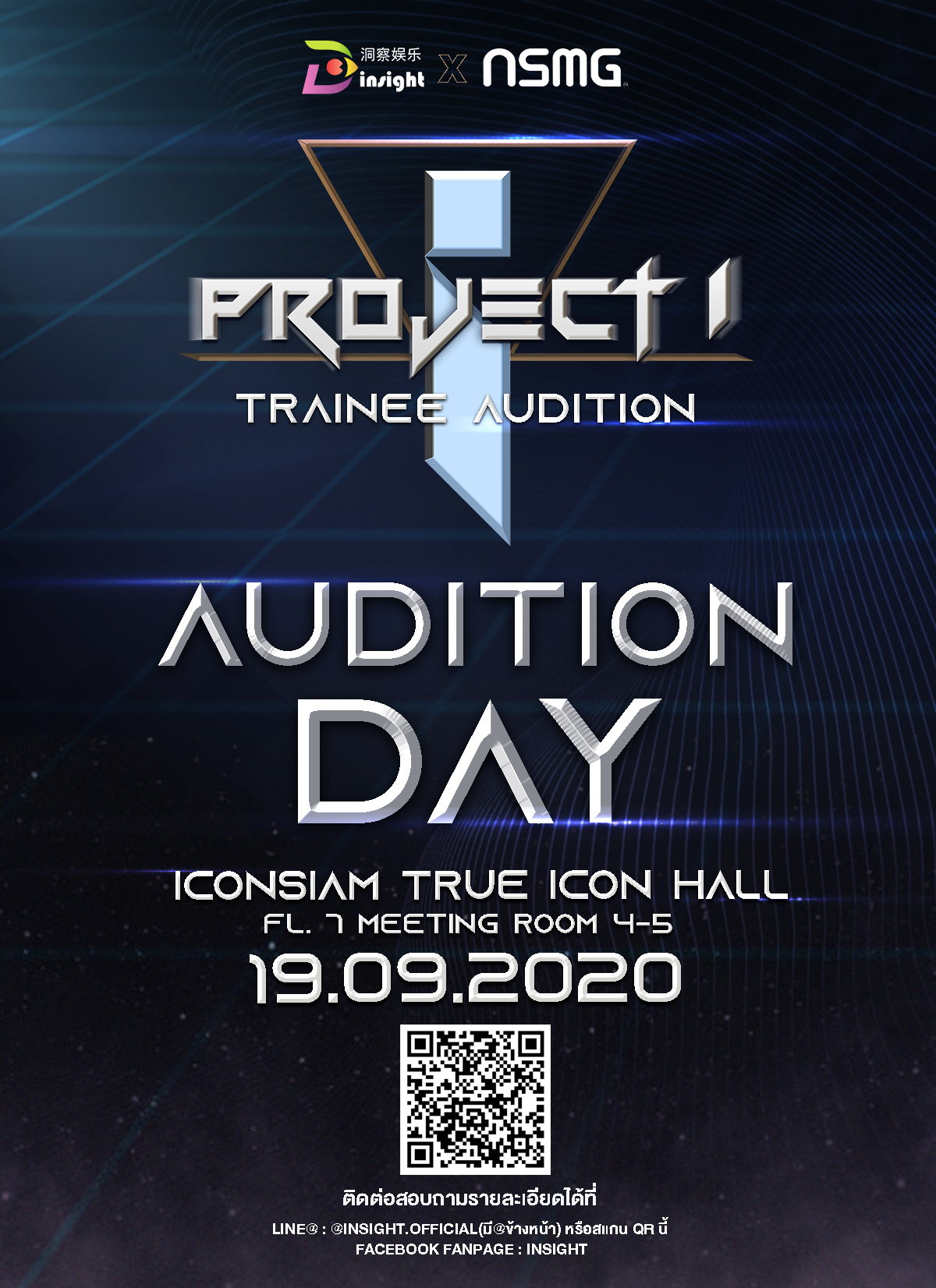 Project I Trainee Audition