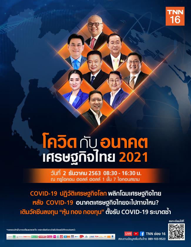 """สัมมนาเชิงวิชาการ หัวข้อ """" โควิดกับอนาคตเศรษฐกิจไทย 2021"""""""